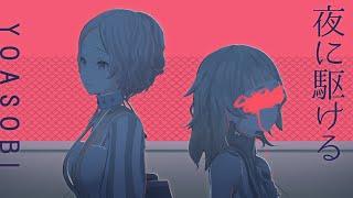 【女性二人で】夜に駆ける - YOASOBI/covered by ココツキ【歌ってみた】