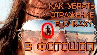 у12 Как удалить отражение в очках в фотошоп? (photoshop)
