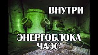 Проник в энергоблок Чернобыльской АЭС ☢ Недостроенный реактор третьей очереди