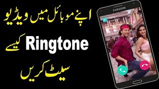 How To Set Video Ringtone On Your Andriod Phone (Urdu/Hindi)