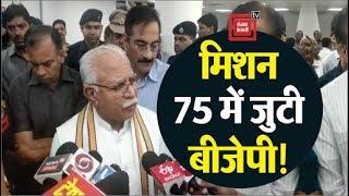 Mission 75 की तैयारी में जुटी BJP, हर जिले को मिलेगा सालाना 20 लाख का बजट