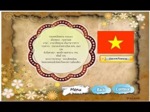 บทเรียนสำเร็จรูปเรื่องรู้และเข้าใจประชาคมอาเซียน