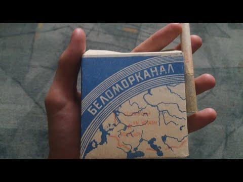 Папиросы БЕЛОМОРКАНАЛ 1980-х / СССР