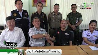 คนขับรถตู้ต่อยแย่งผู้โดยสาร จับมือดีกัน | 17-10-61 | ข่าวเย็นไทยรัฐ