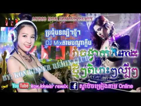 remix nonstop new 2015   dj khmer remix club 2016   Music Mix new song   disco khmer remix