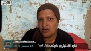 مصر العربية | أسرة بها 6أفراد...تعيش بدون حمام وتقضي حاجتها بــ