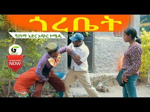 #ጎረቤት  ሻጠማ እድር አጭር ኮሜዲ 2021  Ethiopian Comedy (Episode 30)