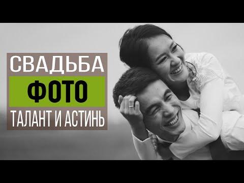 Нежная свадебная пара Талант и Астинь. Свадьба Бишкек Кыргызстан. Свадебный фотограф