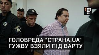 """Головреда """"Страна.ua"""" Гужву взяли під варту"""