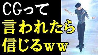 【羽生結弦】Fa0I2018の羽生結弦が空中浮遊しているように見える件!「これ凄すぎるよねCGって言われたら信じるw」#yuzuruhanyu 羽生結弦 検索動画 2