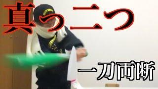 セラミック包丁VSプラスチックバット!! thumbnail