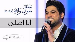 وليد الشامي - أنا أصلي (مهرجان سوق واقف) | 2016
