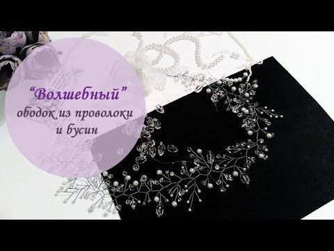 """""""Волшебный"""" ободок из проволоки и бусин. Свадебные украшения Jo Handmade"""