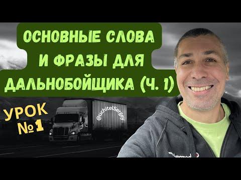 Урок №1. General vocabulary for trucker. Английский для водителя-дальнобойщика.