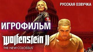Wolfenstein II: The New Colossus — Игрофильм [Русская Озвучка] Весь Сюжет Game Movie [Cutscenes]