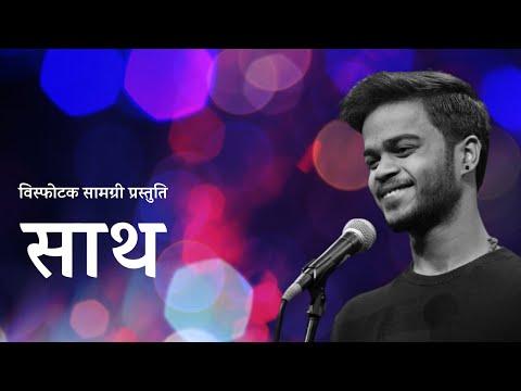 Saath | Udaan Tribute | Hindi Poetry | Visfotak Samagri