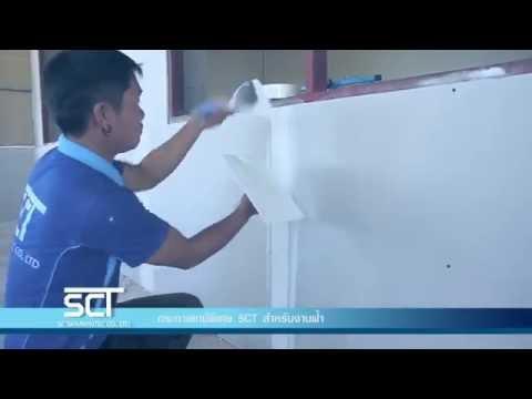 กระดาษเทปพิเศษ SCT สำหรับงานฝ้า (SCT Wallboard Paper Tape)