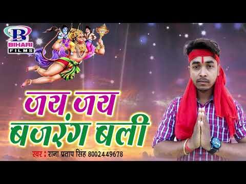 Jai Jai Bajrangbali  | Bajrangbali Bhajans  | bajrangbali song dj | bajrangbali ke gane