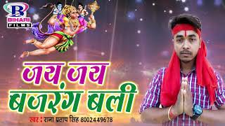 Jai Jai Bajrangbali    Bajrangbali Bhajans    bajrangbali song dj   bajrangbali ke gane
