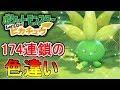 【ポケモンピカブイ】色違いゲットの瞬間! 174連鎖のナゾノクサ! 【Let's Go! ピカチュウ】