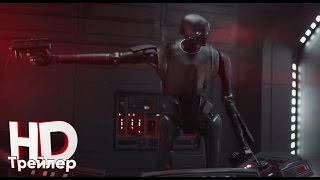 Изгой-один. Звёздные войны: Истории (2016) официальный трейлер #4