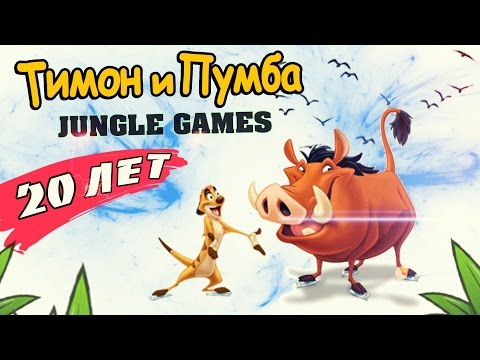 Тимон и Пумба (Jungle Games)  - 20 лет!