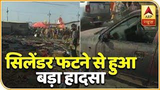 सत्ता का महाकुंभ: शाही स्नान से पहले आग का तांडव, सिलेंडर फटने से हुआ बड़ा हादसा   ABP News Hindi