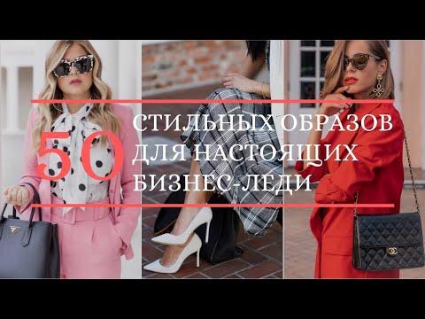 50 стильных образов для бизнес-леди | Офисная мода для женщин 2019