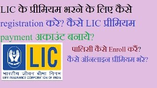 lic new user registration how to create account update profile enroll policy pay premium