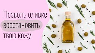 Оливковое масло для лица Маски для лица Рецепты в домашних условиях