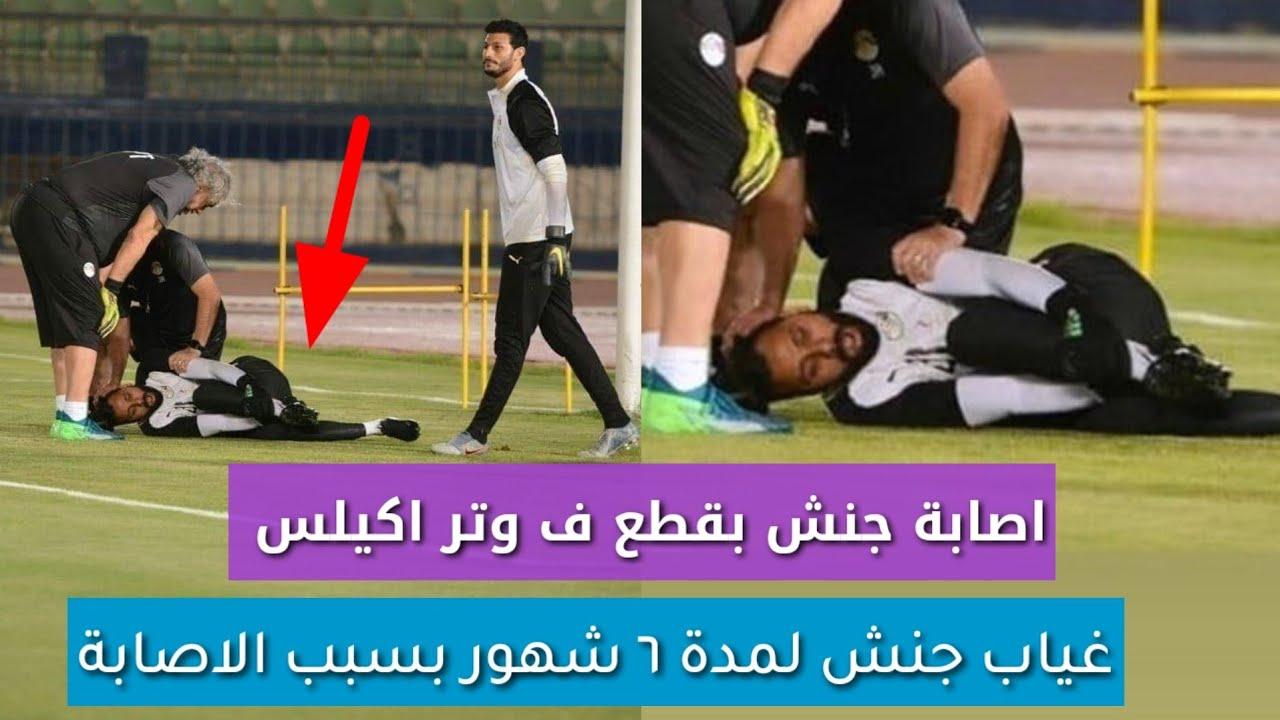 اصابة جنش بقطع ف وتر اكيلس ويغيب عن بطولة افريقيا نهائيا لمدة ٦ شهور