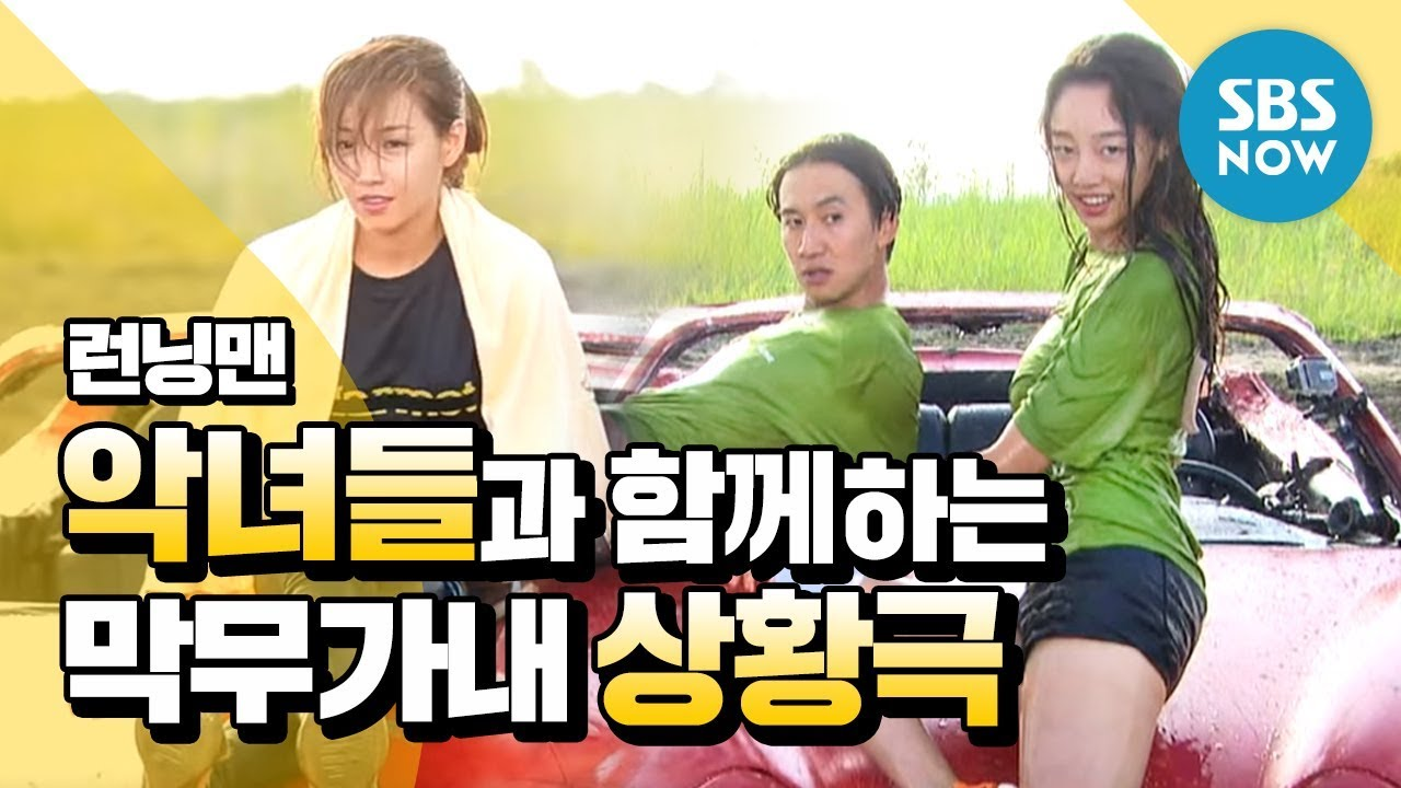 Download [런닝맨] '악녀들과 함께하는 막무가내 상황극' / RunningMan Review