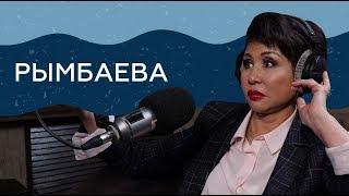 Роза Рымбаева - О сыновьях, высокомерии Баян Алагузовой и отечественном шоу-бизнесе / Если честно