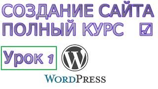 сайт на Word Press урок 1 *