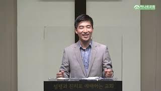 [달라스 하나로교회] 수요예배 | 사울의 죽음 앞에 선 다윗 | 사무엘하 1:1-17 | 2020.09.16