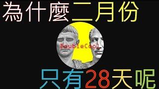 為什麼二月份只有28天呢?#DoubleCool #knowledge #2