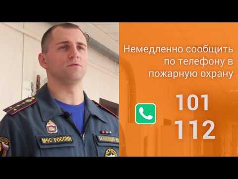 Инструкция о действиях мед. персонала в случае возникновения пожара на объектах здравоохранения