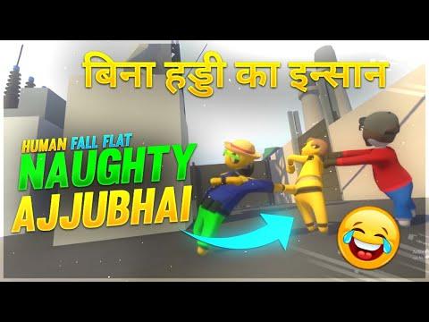 FUNNIEST GAME - HUMAN FALL FLAT  FT. @Total Gaming || Desi Gamers || AmitBhai And Ajjubhai
