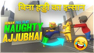 FUNNIEST GAME - HUMAN FALL FLAT  FT. @Total Gaming || Desi Gamers || AmitBhai And Ajjubhai