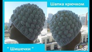 """Шапка крючком """"Шишечки"""", Crochet cap, ( Шапка № 90)"""