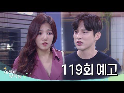 [119회예고] 금희씨랑 헤어졌니? 준호씨가 금희씨랑 다시 합친대 (ㅠㅠ) [여름아부탁해
