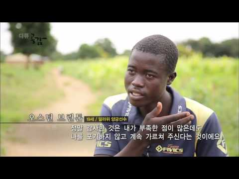 Hello from Malawi | Road to Rio | Archery | Full Documentary [EN Subtitles]