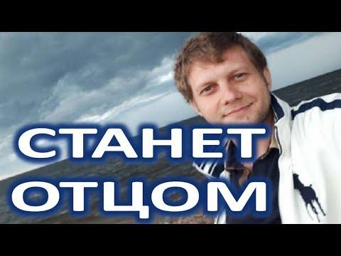 Борис Корчевников станет отцом!  (10.02.2018) - Смотреть видео онлайн