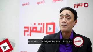 كريم كوجاك لـ«اتفرج»: «كنت أتمنى أعدي من ورا أحمد زكي عشان أدخل التاريخ»