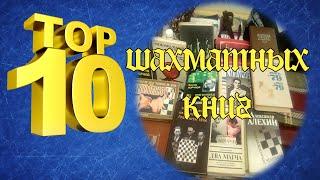 ТОП-10 шахматных книг которые должен прочесть каждый