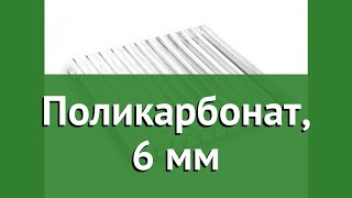 Поликарбонат, 6 мм обзор N1548 бренд производитель