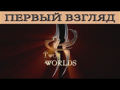 Two Worlds [ProJared - Русская Озвучка RVV]