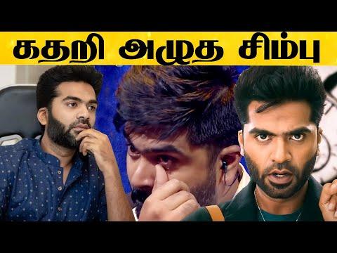 Maanaadu படத்திற்காக கதறி அழுதேன்! - Live-வில் ஓப்பனாக பேசிய சிம்பு | Latest Cinema News
