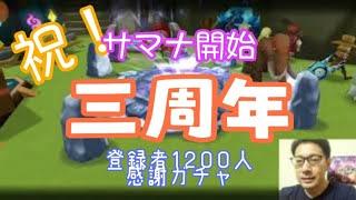 【サマナーズウォー】祝、三周年&登録者1200人!100発ガチャ引こう【浜ロン】