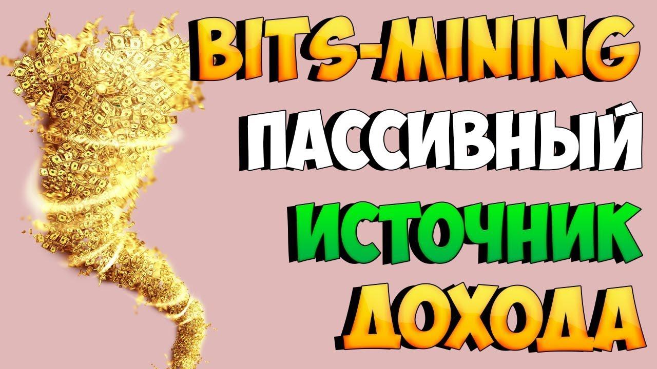 Как заработать на видеокартах? Bits Mining игра с выводом реальных денег. Заработок для новичков